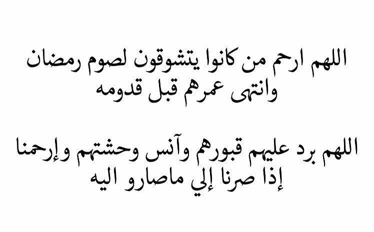 دعاء للأموات Doaa M1 Twitter