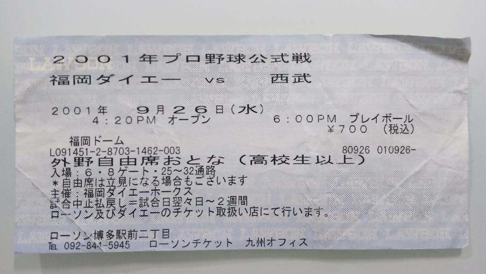 2001年の福岡ダイエーホークス