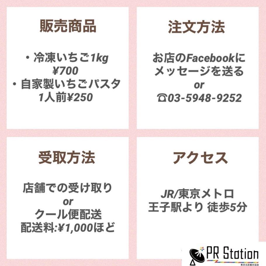 """#王子 にある「Osteria Oliva Nera a TOKYO」では、イチゴ狩りができず販売に困っている農家さんを支援🥺🍓 約1ヵ月間 #イチゴ を買い取り、利益ゼロの原価価格で""""冷凍イチゴ1kg""""(¥700)と""""自家製イチゴパスタ""""(¥250)を販売するそうです✨ 詳しくはこちら💁♀️ ⇒https://t.co/g67S3XMNP8 https://t.co/fePe1YMRwP"""