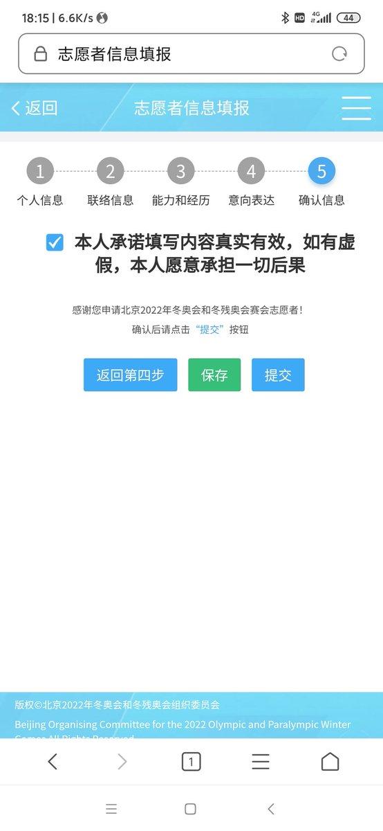 期待2022北京冬奥会志愿者审核通过! Hoping for the approval for for the volunteer of the 2022 Beijing Winter Olympic Games! https://t.co/nRt6qFFkoU
