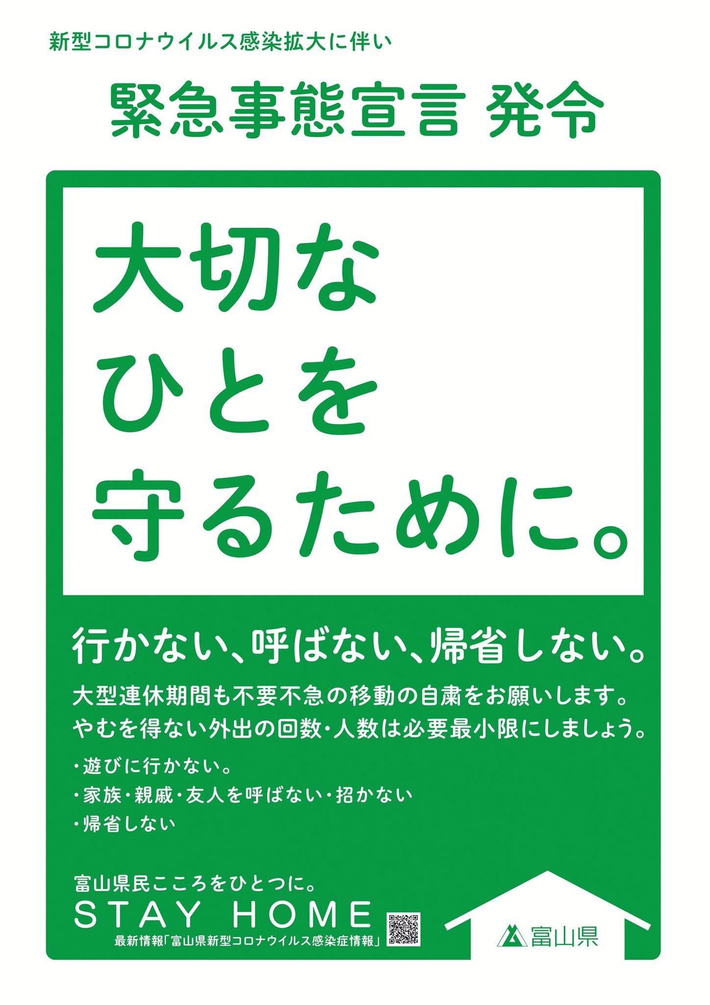 県 コロナ 最新 富山 富山県 新型コロナ関連情報