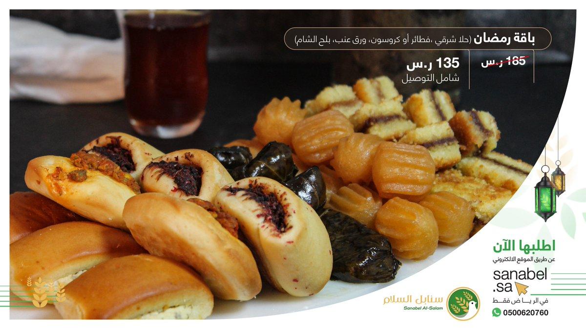 سـنـابـل الـسـلام On Twitter حل ي على كيفك مع باقة رمضان فيها الحلو والمالح اطلبها من موقعنا الالكتروني أو عن طريق الجوال