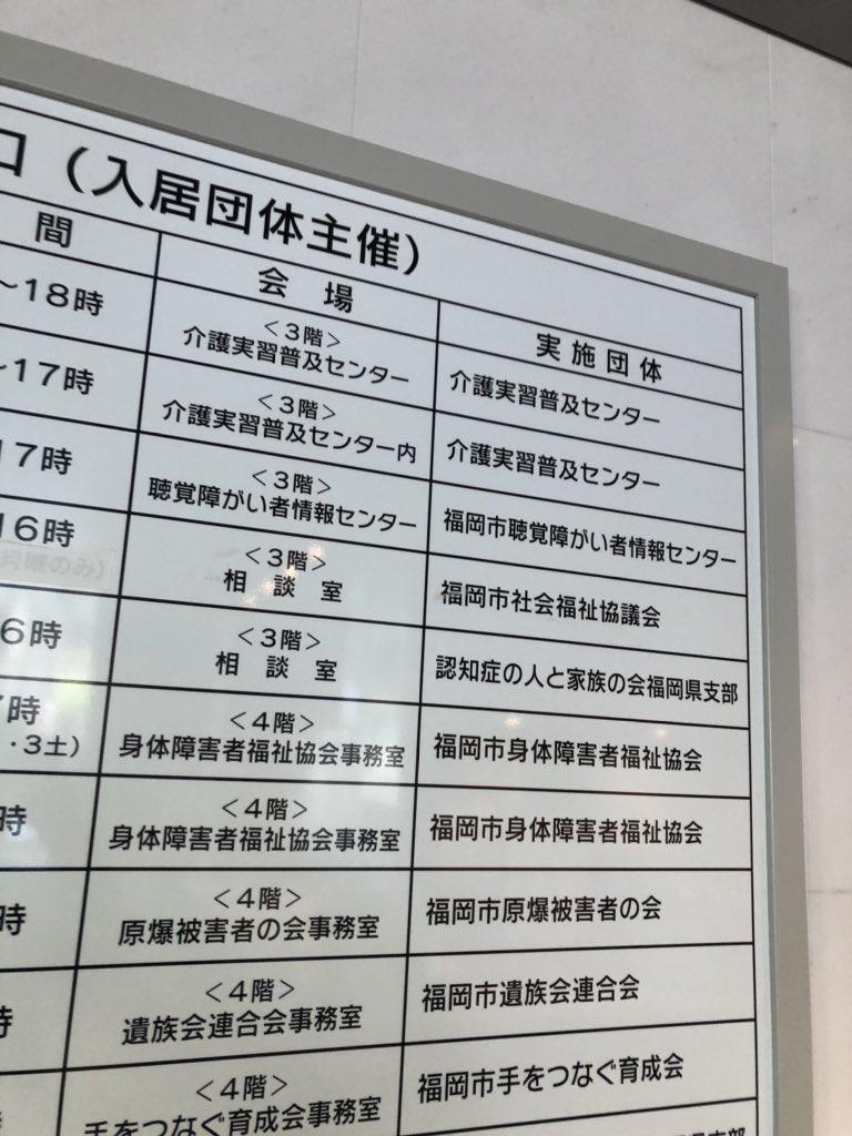 福岡 市 社会 福祉 協議 会