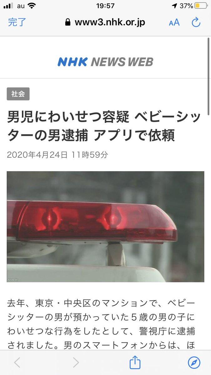 橋本容疑者 キッズライン