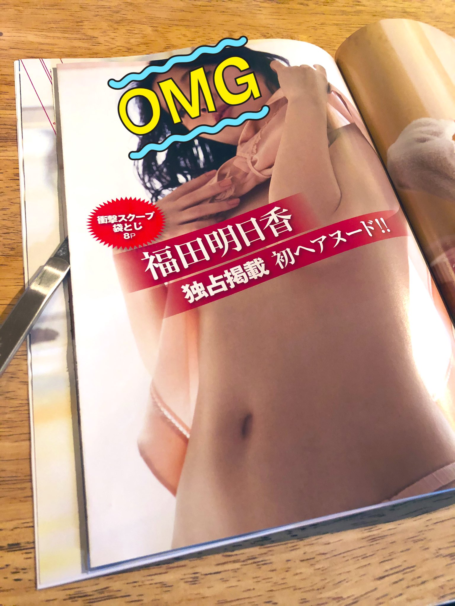 福田明日香ヘア画像 フライデー