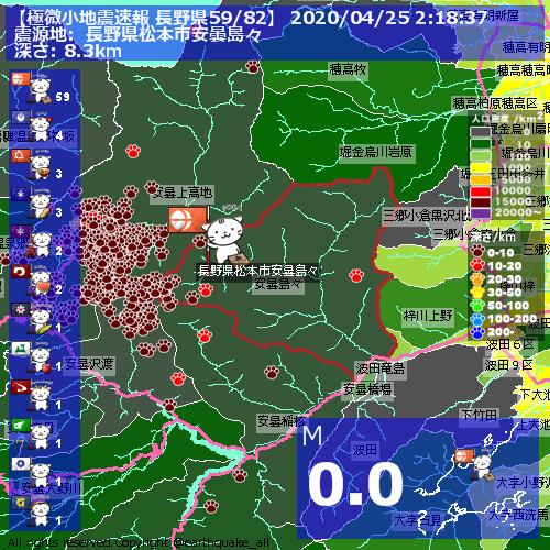 市 松本 地震 速報