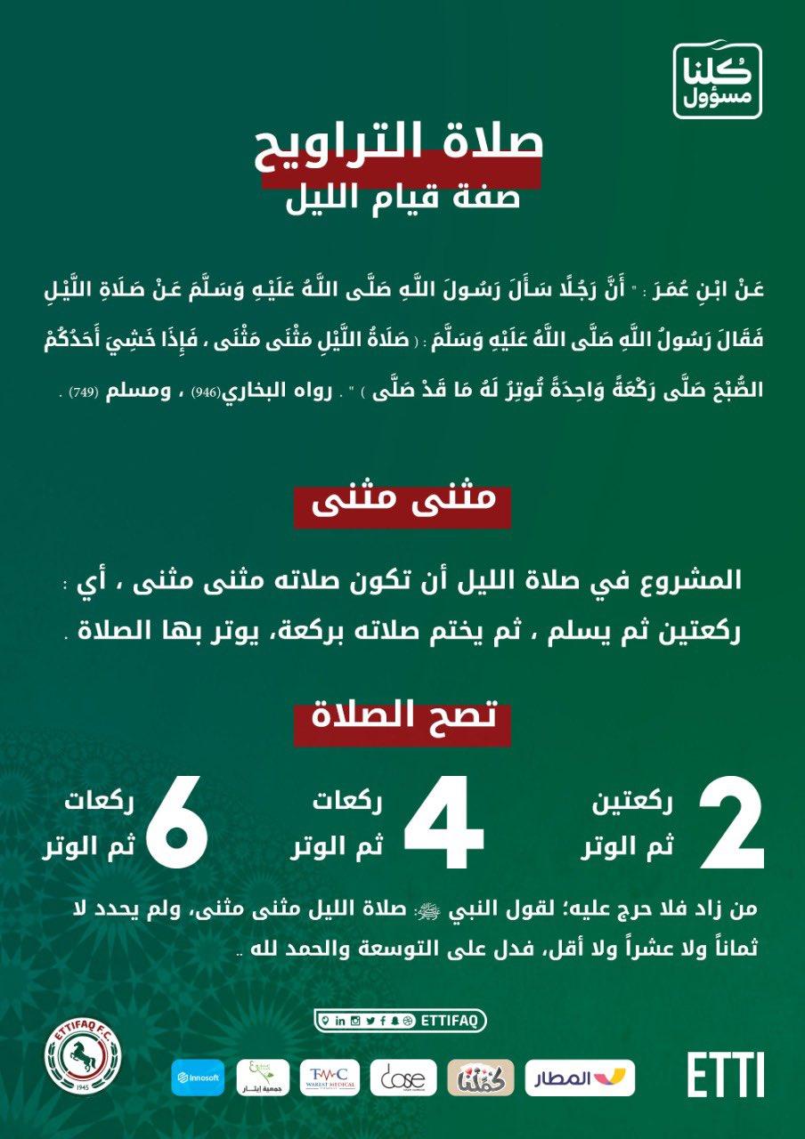نادي الاتفاق On Twitter صفة صلاة التراويح رمضان