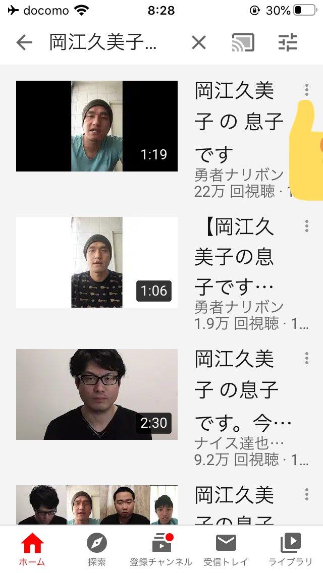 Youtube 岡江 久美子 息子 「岡江久美子の息子」騙るYouTube動画が急増、「石田純一の息子」も…不安煽る悪質動画 (2020年4月25日)