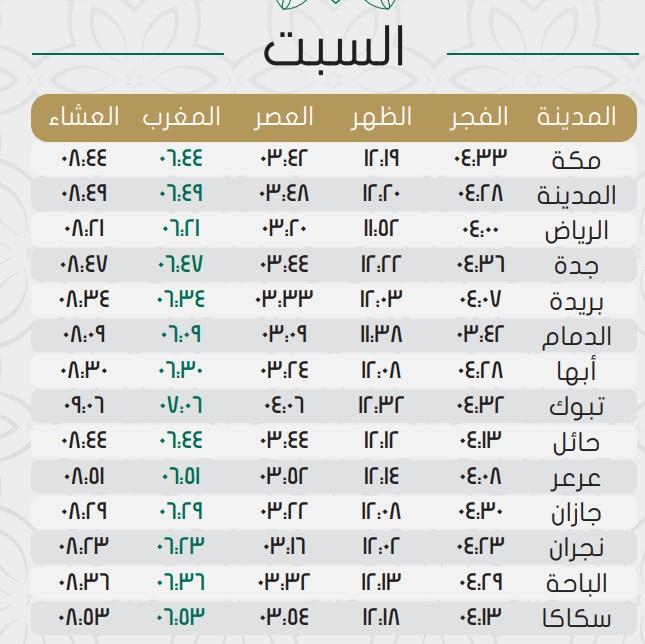 اوقات الصلاة في الرياض لمدة شهر