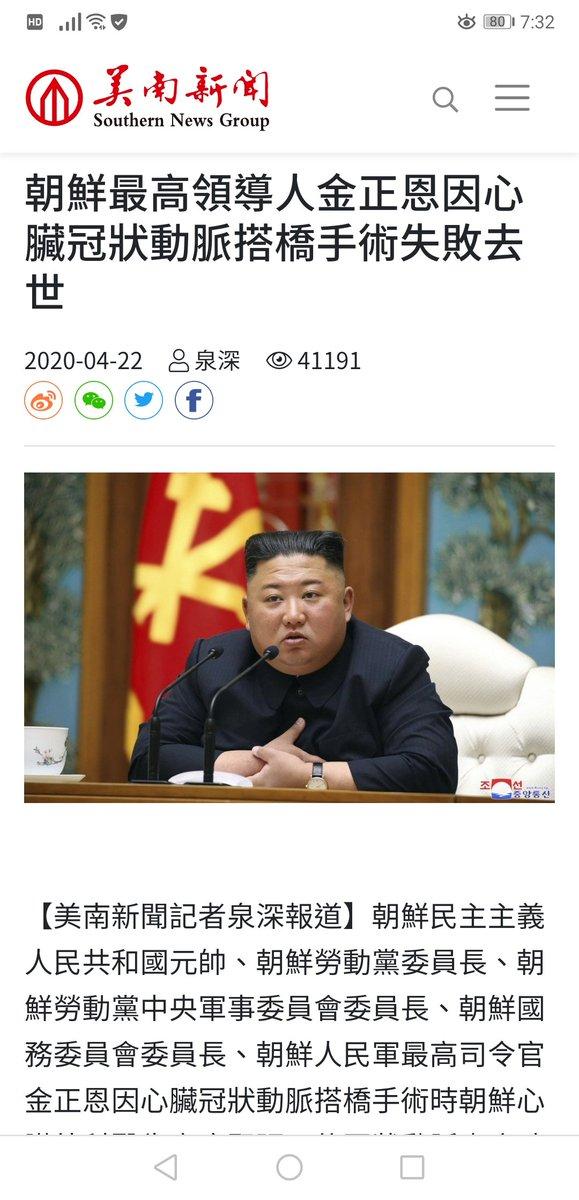 金正恩が死亡したのではないかという話が広まっていますが、報道している美南新聞はアメリカ南部ヒューストンにある新聞社であり、中国語では書かれていますが中国からの報道ではないことに留意したいです。
