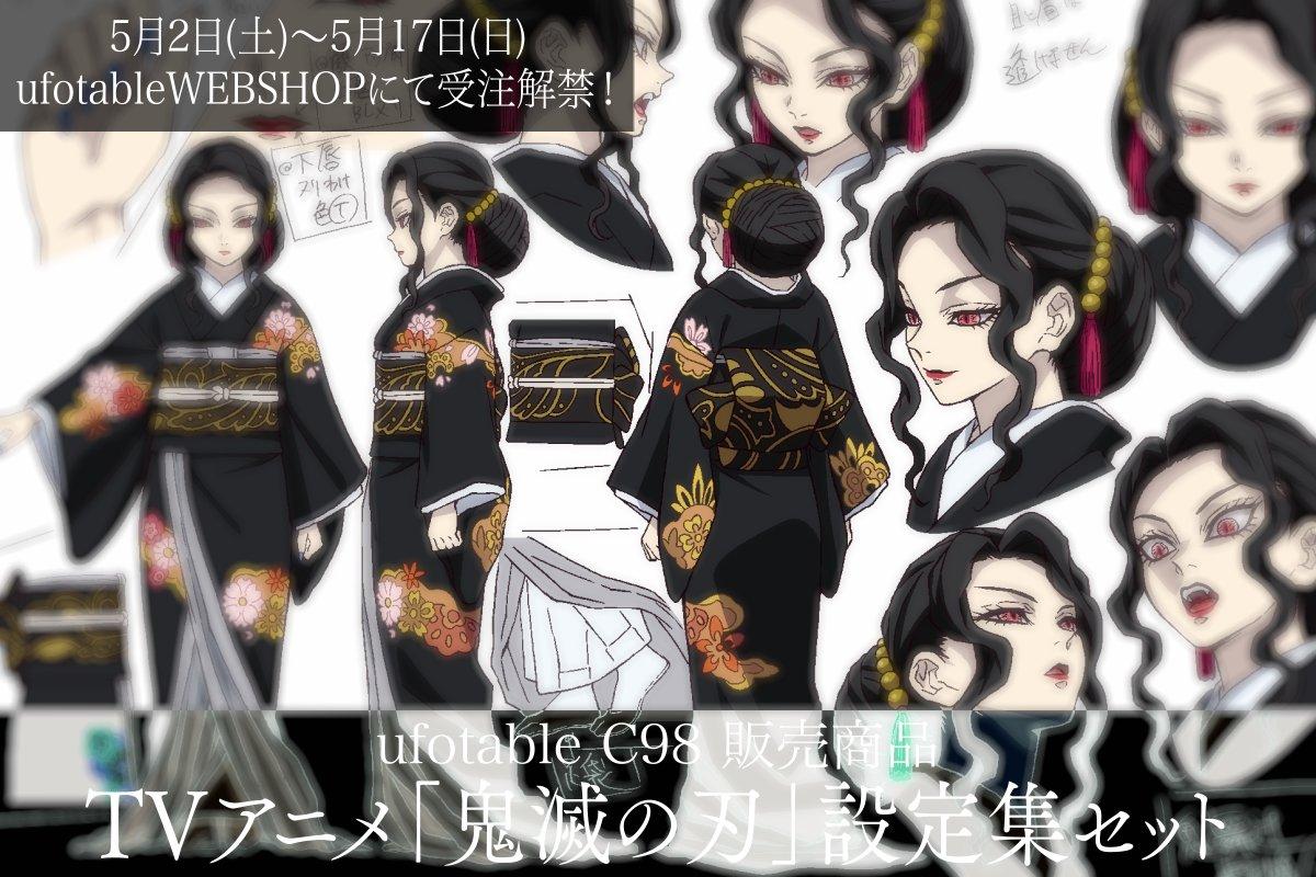 の 刃 滅 テレビ アニメ 鬼