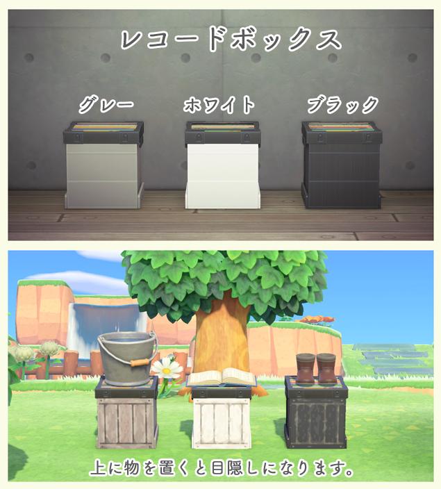 あつ森 マイデザイン 木箱