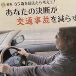 高齢者ドライバーは運転免許を返納した方がいい?これも見れば納得!