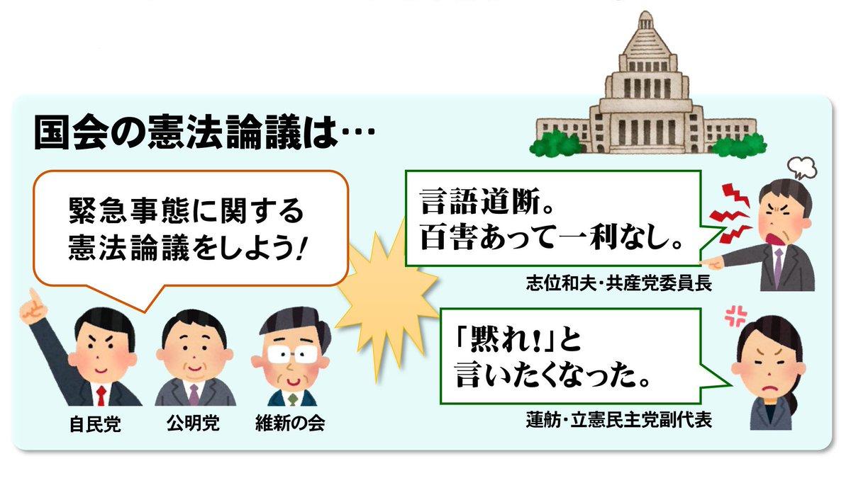 国会は今こそ真剣な憲法論議を!!国民から声をあげましょう!!  #国会 #憲法 #憲法改正を望みます #憲法改正賛成 #日本 #緊急事態宣言 #緊急事態条項 #国民の声 #憲法改正みんなの声 https://t.co/l6DjyeXYNJ