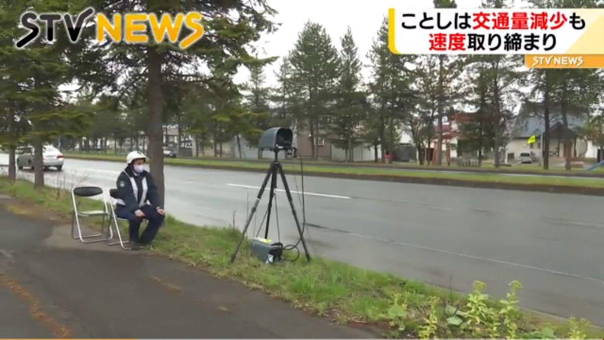 北海道 オービス 移動 式