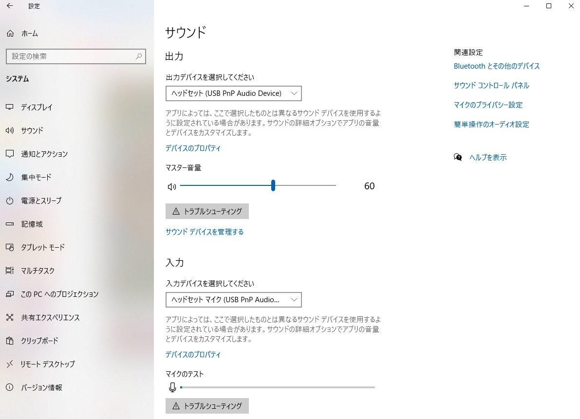"""スワンマン∞ on Twitter: """"clusterのマイク入力はWindowsの既定の ..."""