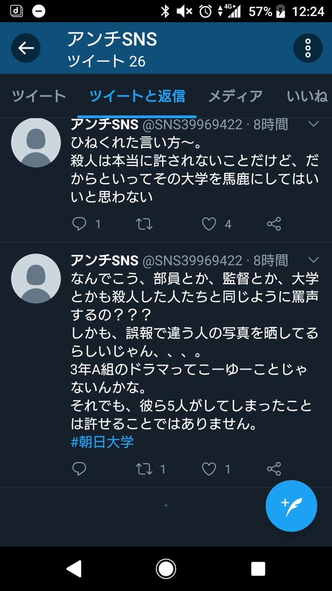 大学 犯人 朝日 朝日大学学生ホームレス惨殺事件の犯人の名前が公表されましたがどう思います
