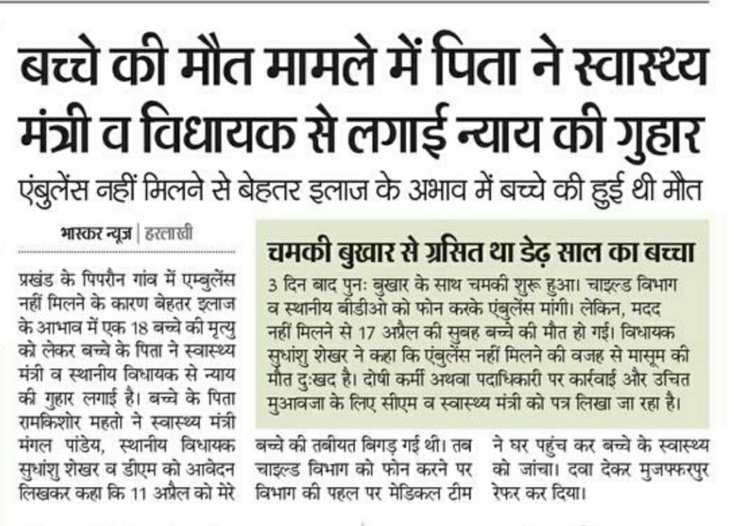 जिला प्रशासन अपनी गलती स्वीकारने को तैयार नहीं है। पीड़ित को दे न्याय... @NitishKumar  @mangalpandeybjp  @nildeoreIAS  @pushpampc13 https://t.co/gEwhBObULI