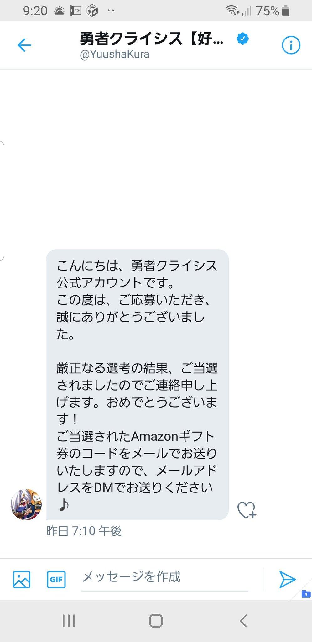ギフト 勇者 コード クライシス