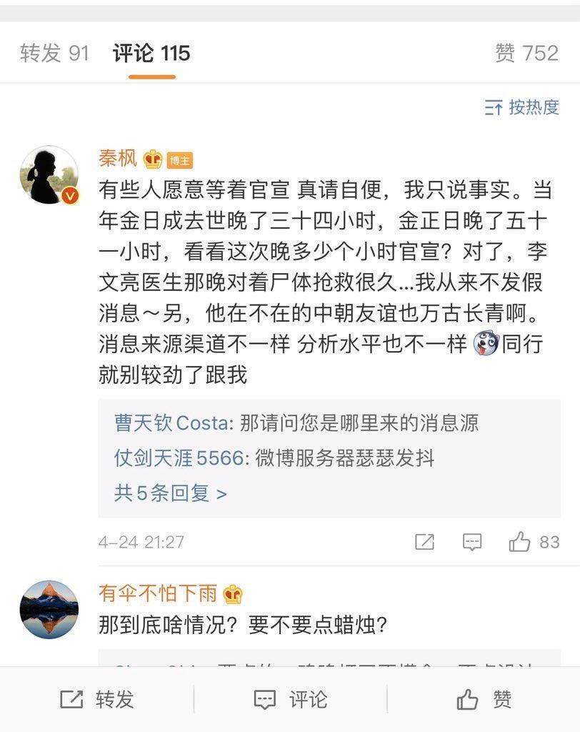 Kim Jong Un passing Weibo rumors