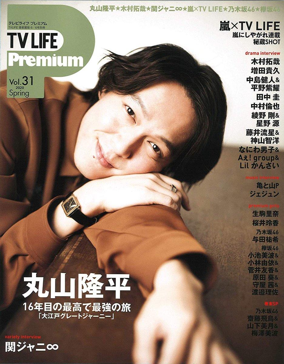 "Japanese Magazine Covers on Twitter: ""Maruyama Ryuhei - TV LIFE Premium ( 2020) #maruyamaryuhei #ryuheimaruyama #丸山隆平 #tvlifepremium  #japanesemagazinecovers #jmagzcovers… https://t.co/Jd3IfXI8kg"""
