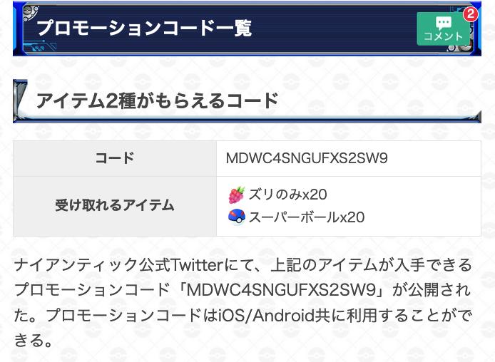 Go 2020 ポケモン プロモーション コード
