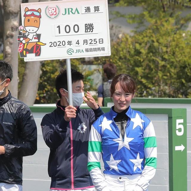 test ツイッターメディア - 【祝】藤田菜七子、JRA通算100勝達成!女性騎手として初の快挙 https://t.co/AO8eHhbpvF  福島1Rのシルバージャックで圧勝し、通算2150戦目でのメモリアルVとなった。 https://t.co/gbxdvuhv0J
