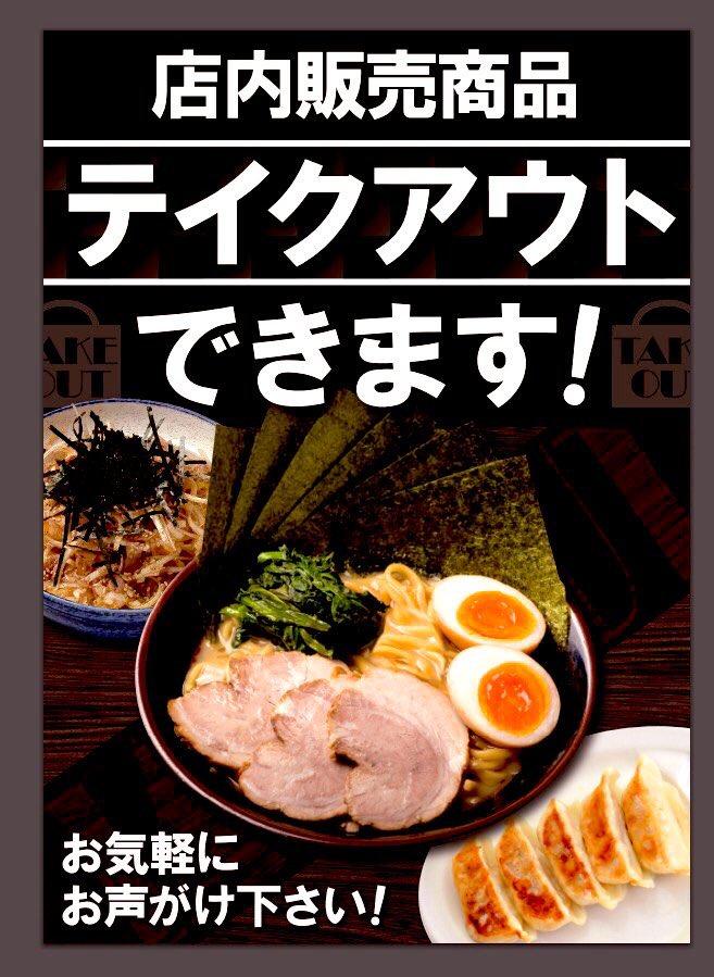 横濱 屋 ラーメン