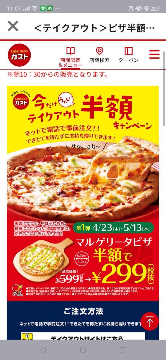 テイクアウト ピザ 半額 ガスト