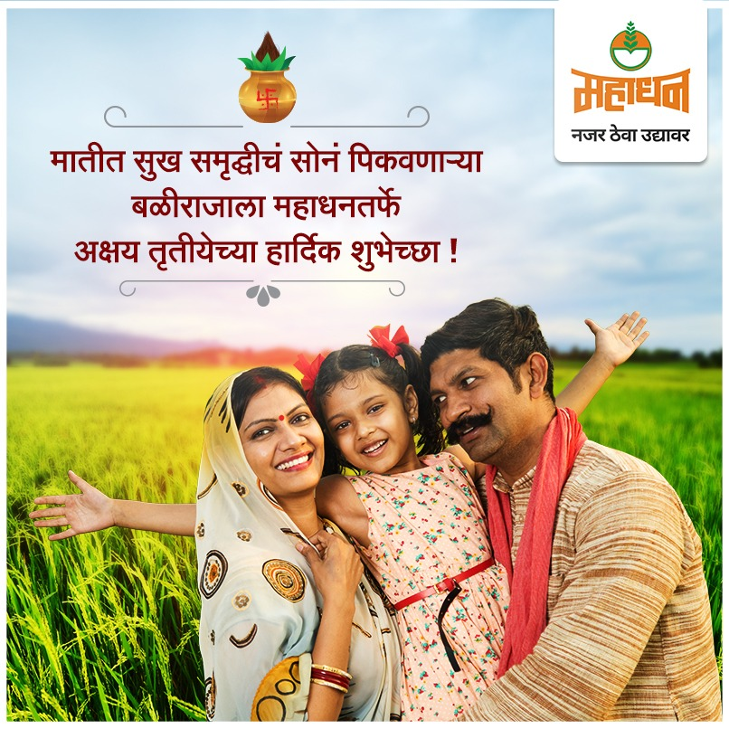 अक्षय तृतीयेच्या मंगलदिनी तुमच्या जीवनात सुख,शांती अक्षय राहो! . . . #DFPCL #Mahadhan #HappyAkshayaTritiya #AkshayaTritiya2020 #AuspiciousDay #auspiciousoccasion #prosperity  #stayhome #staysafe #indianfarmer https://t.co/Ozh0bTQyDy