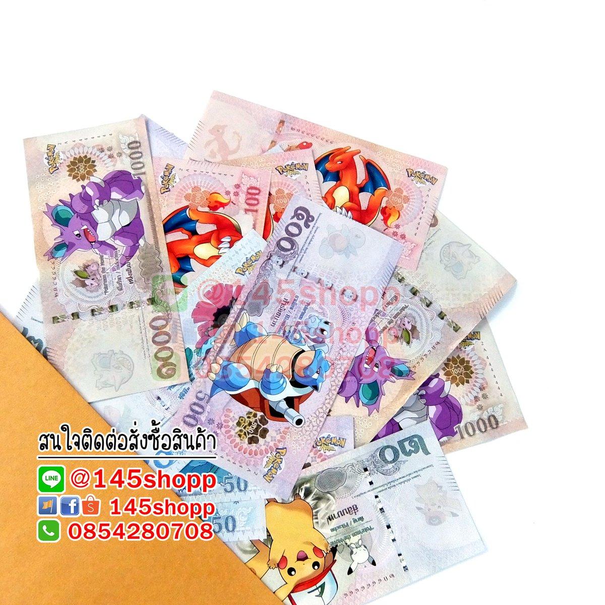#แบงค์กาโม่ ห่อละ10฿ ได้20ใบ/1ห่อ คละแบงค์ ให้ ราคาส่ง โหลละ/12ห่อ ราคา 70บาท เนื้อกระดาษแบบมันอย่างดี สีสวย  สั่งซื้อสินค้า Line: @ 145shopp (มี@นำหน้า) หรือกดที่ลิงค์ https://t.co/PDybU5JVYf #แบงค์ปลอม #แบงค์การ์ตูน #แกล้งเพื่อน #พร็อพตกแต่ง #พร็อพถ่ายรูป #ประกอบฉาก #ธนบัตร https://t.co/epoegXszjC