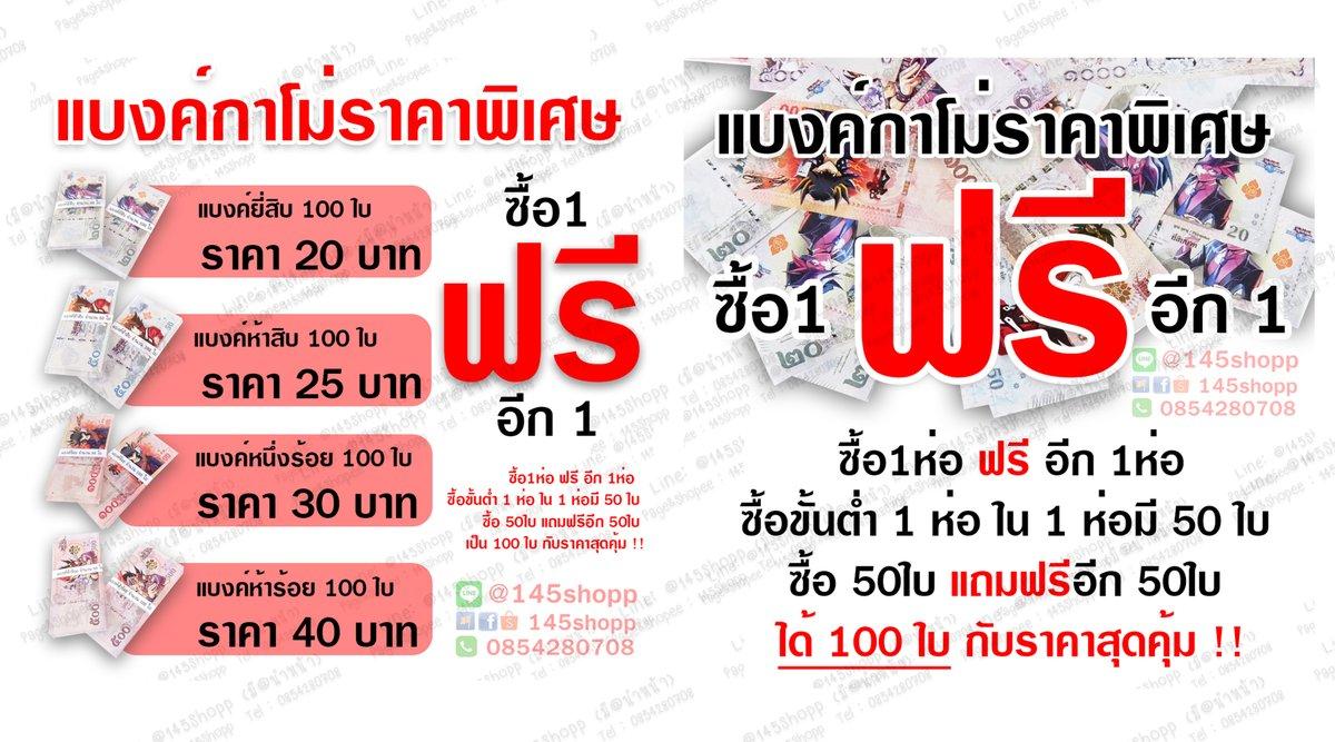 ราคาพิเศษ !! ซื้อ1แถม1 #แบงค์กาโม่ แบงค์การ์ตูน แบงค์ปลอม ซื้อ 50ใบ แถมฟรีอีก 50ใบ เป็น 100ใบ กับราคาสุดคุ้ม!!  สั่งซื้อสินค้า Line: @ 145shopp (มี@นำหน้า) หรือกดที่ลิงค์ https://t.co/PDybU61xmP  #แบงค์ปลอม #แบงค์การ์ตูน #แกล้งเพื่อน #พร็อพตกแต่ง #พร็อพถ่ายรูป #ประกอบฉาก #ธนบัตร https://t.co/6HUV9ZzgQC
