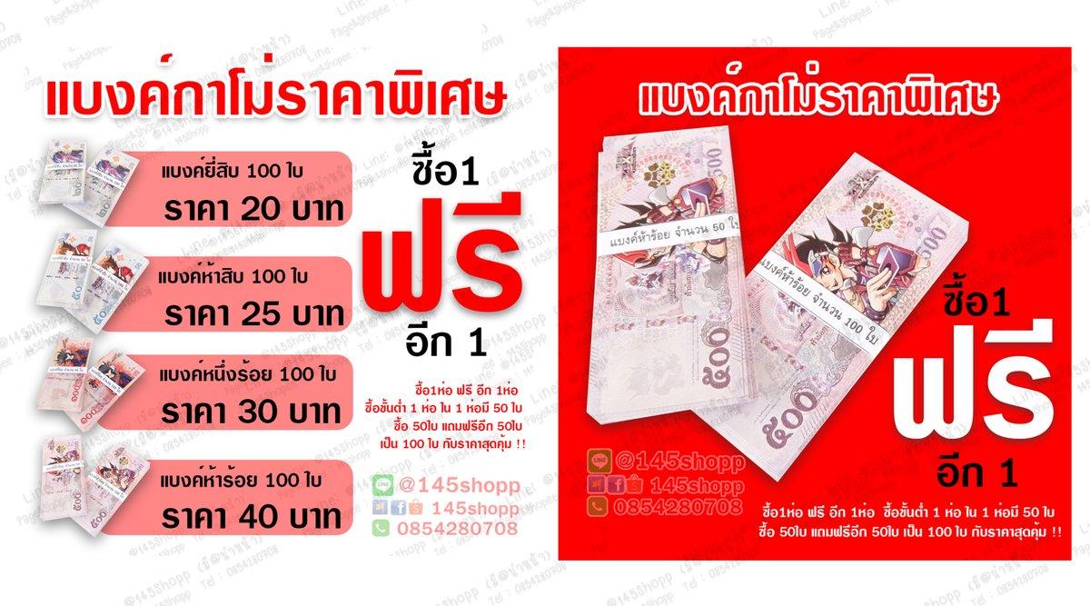 ราคาพิเศษ !! ซื้อ1แถม1 #แบงค์กาโม่ แบงค์การ์ตูน แบงค์ปลอม ซื้อ 50ใบ แถมฟรีอีก 50ใบ เป็น 100ใบ กับราคาสุดคุ้ม!!  สั่งซื้อสินค้า Line: @ 145shopp (มี@นำหน้า) หรือกดที่ลิงค์ https://t.co/PDybU5JVYf  #แบงค์ปลอม #แบงค์การ์ตูน #แกล้งเพื่อน #พร็อพตกแต่ง #พร็อพถ่ายรูป #ประกอบฉาก #ธนบัตร https://t.co/IaoMU0taji
