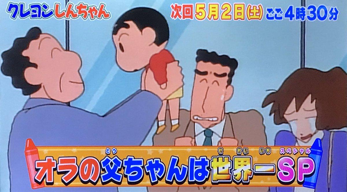 クレヨンしんちゃん追悼スペシャル