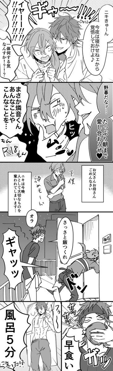 スタ 漫画 あん bl