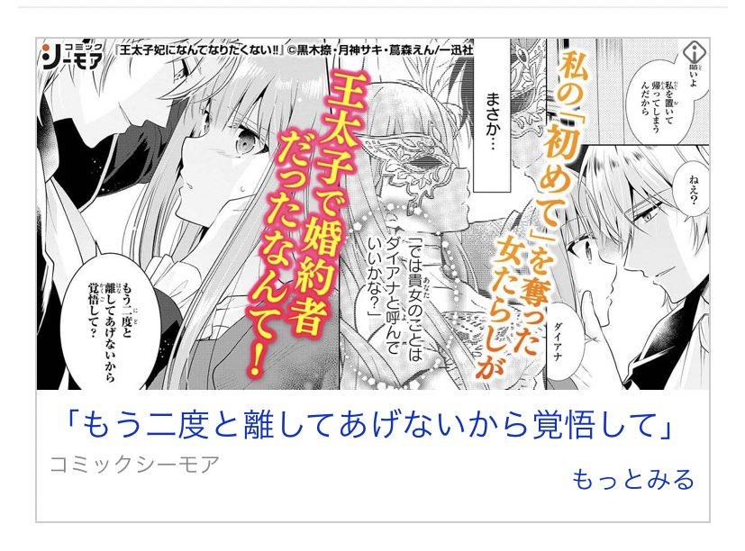 """黒木捺🧀単行本②発売中 Twitterren: """"はじめて自分で広告見た… """""""