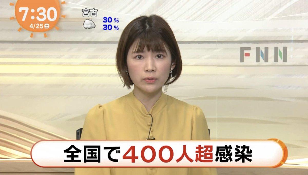 """ソーンK på Twitter: """"めざましどようびFNNニュース… """""""