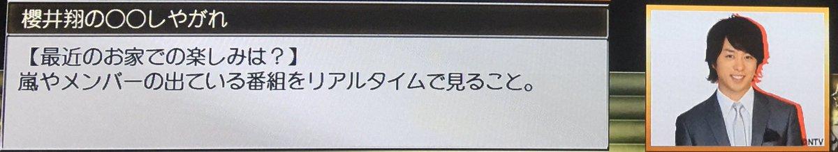 櫻井 翔 ツイッター リアルタイム
