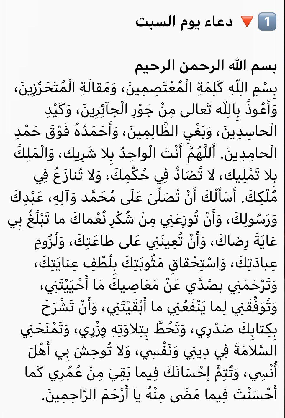 أشواق العنزي On Twitter د عاء وتسبيح وتعويذة يوم السبت أشواق تغرد