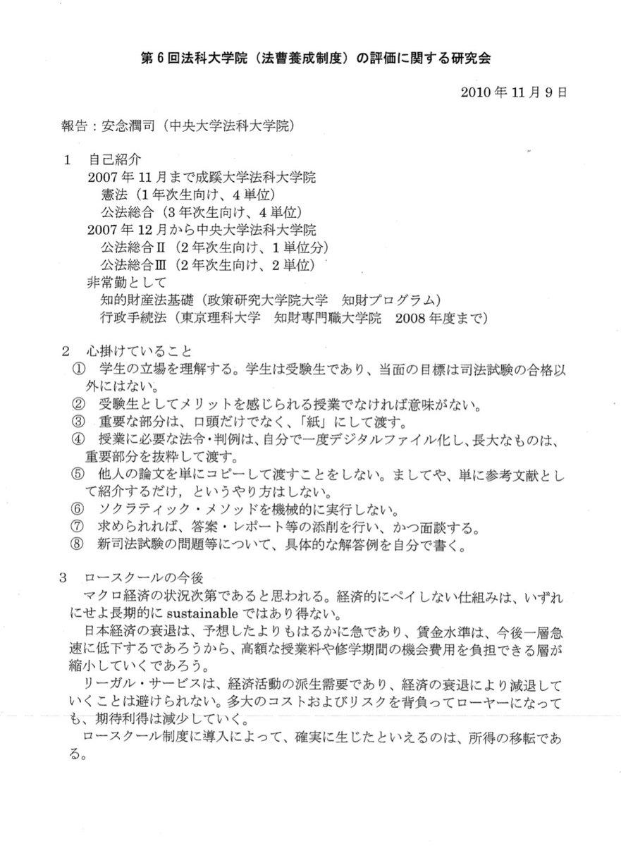 """Legal News(リーガルニュース) on Twitter: """"安念潤司先生は常に ..."""