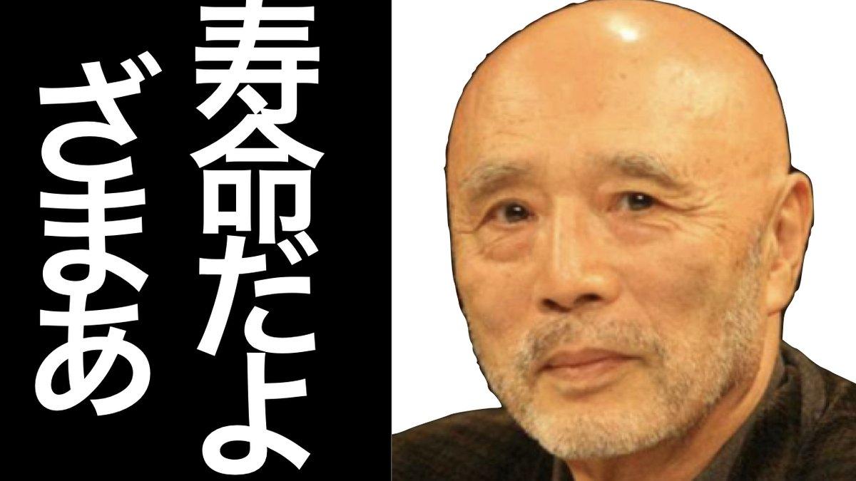 周 さん 和田 俳優