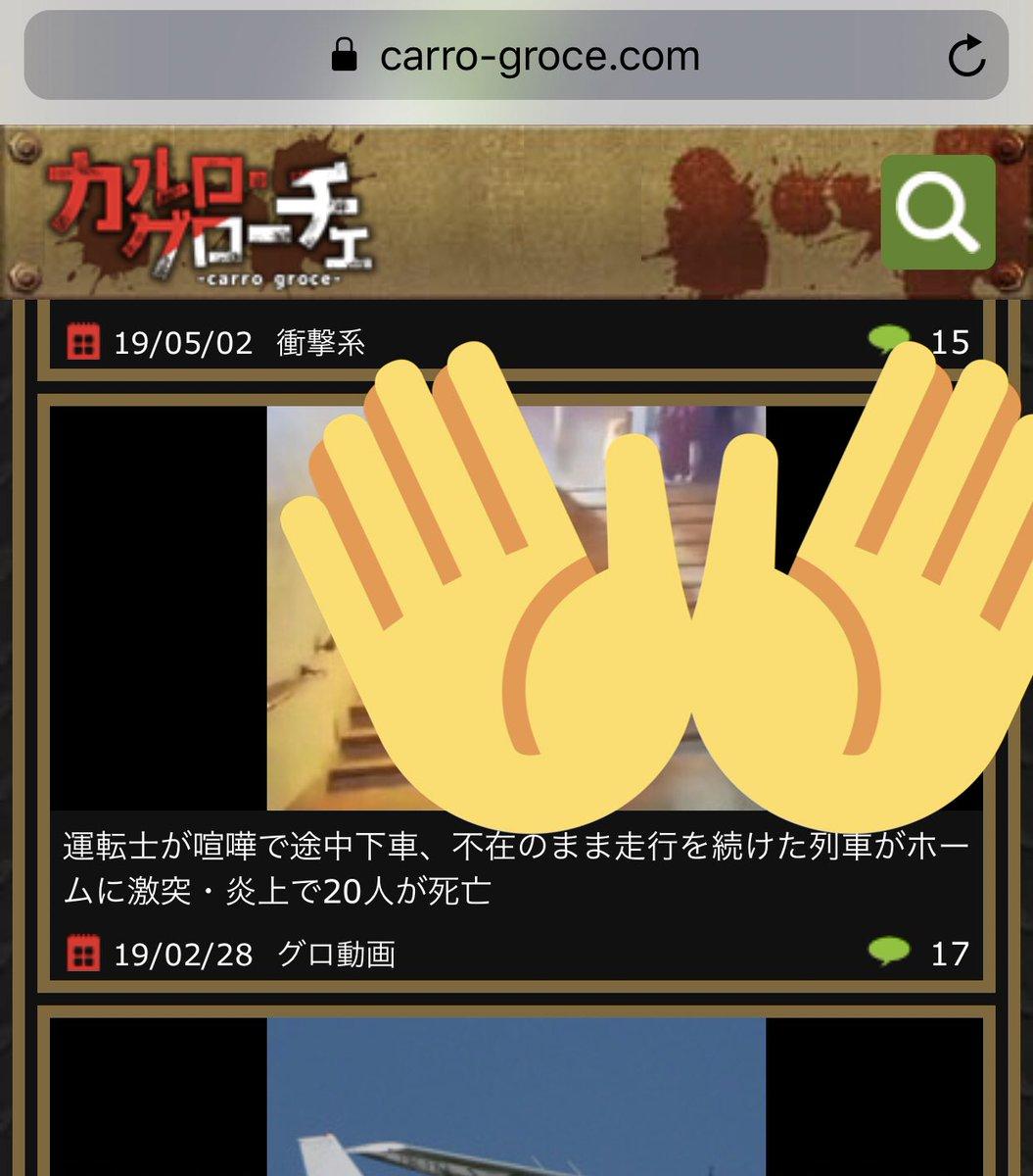 サイト グロ 動画