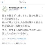 東京自殺防止センターがメンヘラ化していると話題に。心配になるレベル。