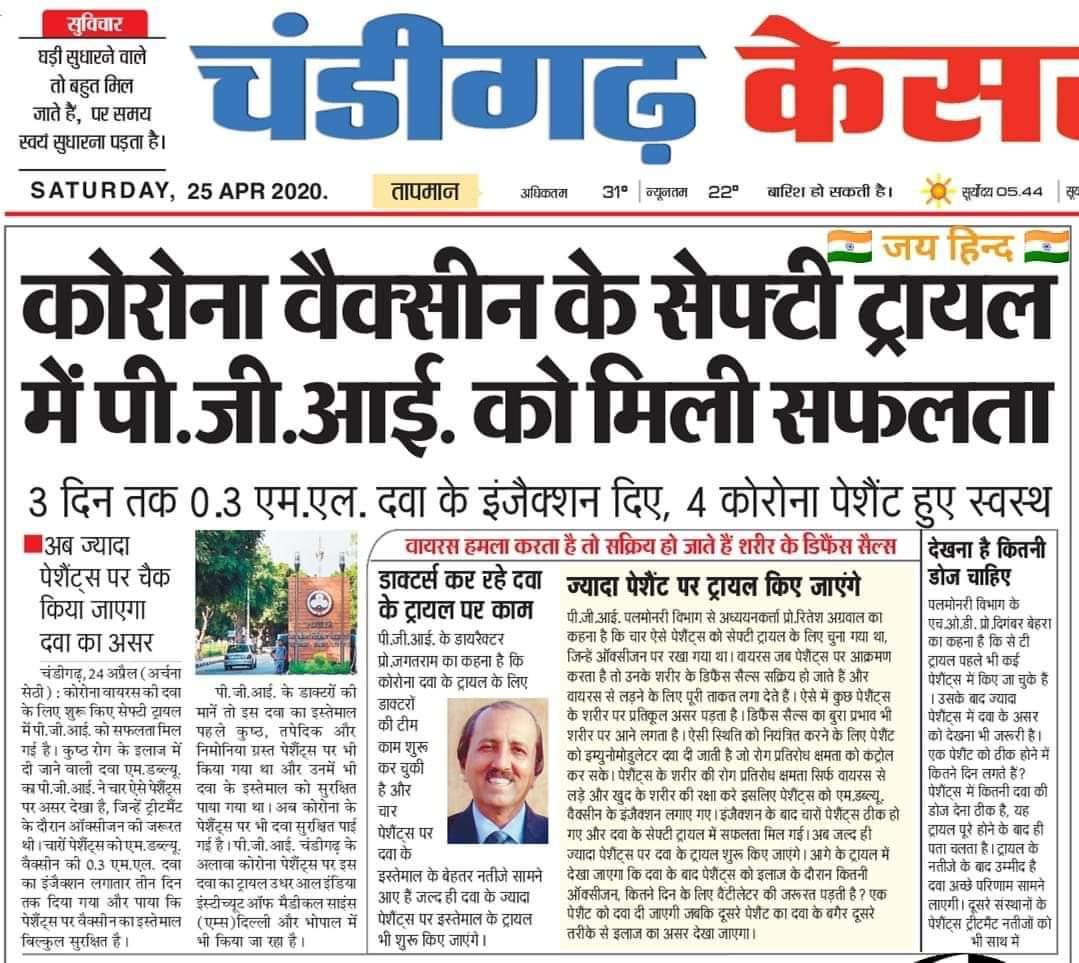 PGI Chandigarh developed anti-COVID vaccine? Fact check