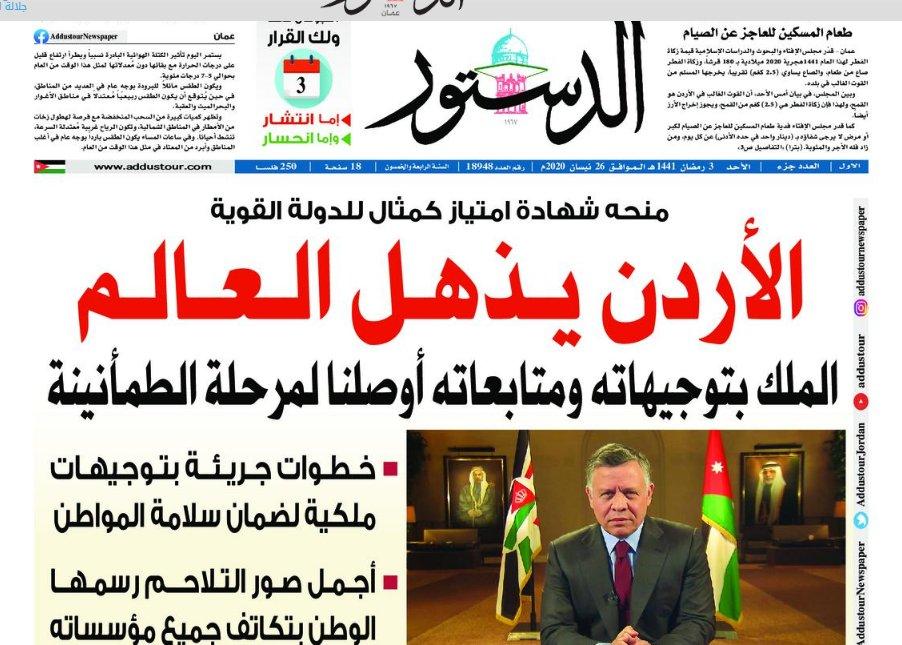 جريدة الدستور الاردنية