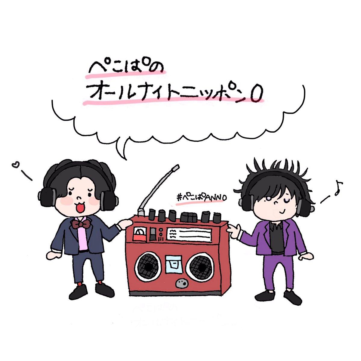 ニッポン ぺこ ぱ オールナイト