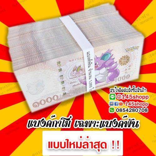 #แบงค์กาโม่ เฉพาะแบงค์ 1,000  ซื้อเยอะได้ราคาส่งถูกๆ ราคาปลีกใบละ 2 บาท เนื้อกระดาษแบบมันอย่างดีขาดยาก ถ่ายรูปออกมาสวยมาก สีชัดเข้ม ลายไม่เบลอ  สั่งซื้อสินค้า Line: @ 145shopp (มี@นำหน้า)  #แบงค์ปลอม #แบงค์การ์ตูน #แกล้งเพื่อน #พร็อพตกแต่ง #พร็อพถ่ายรูป #ประกอบฉาก #ธนบัตร https://t.co/uksUjk0XxI