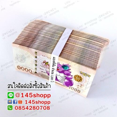 #แบงค์กาโม่ เฉพาะแบงค์ 1,000  ซื้อเยอะได้ราคาส่งถูกๆ ราคาปลีกใบละ 2 บาท เนื้อกระดาษแบบมันอย่างดีขาดยาก ถ่ายรูปออกมาสวยมาก สีชัดเข้ม ลายไม่เบลอ  สั่งซื้อสินค้า Line: @ 145shopp (มี@นำหน้า)  #แบงค์ปลอม #แบงค์การ์ตูน #แกล้งเพื่อน #พร็อพตกแต่ง #พร็อพถ่ายรูป #ประกอบฉาก #ธนบัตร https://t.co/k7WOb213on