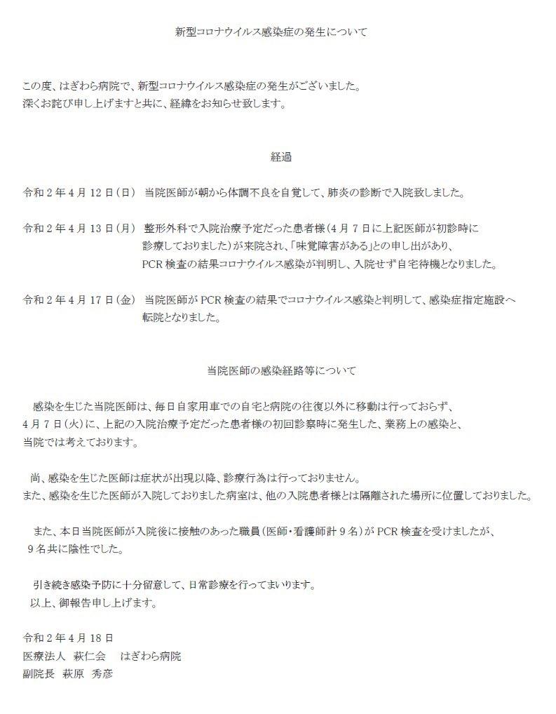 木更津市コロナ患者 【新型コロナ詳報】千葉県内3人死亡、76人感染 木更津の保育園で新クラスター