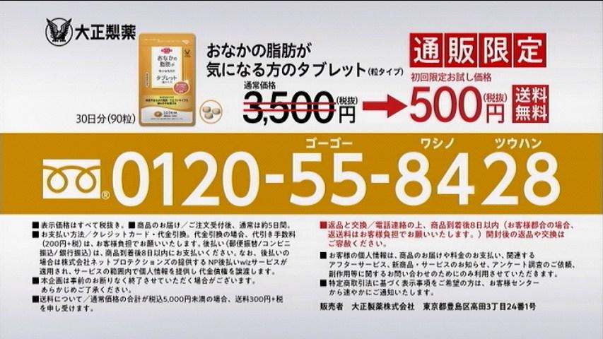 が 気 に 方 おなか 500 脂肪 の 円 タブレット の 大正 なる 製薬